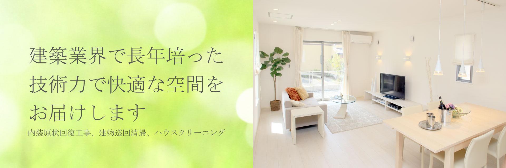 株式会社SCS福岡が建築業界で長年培った技術力で快適な空間をお届けします