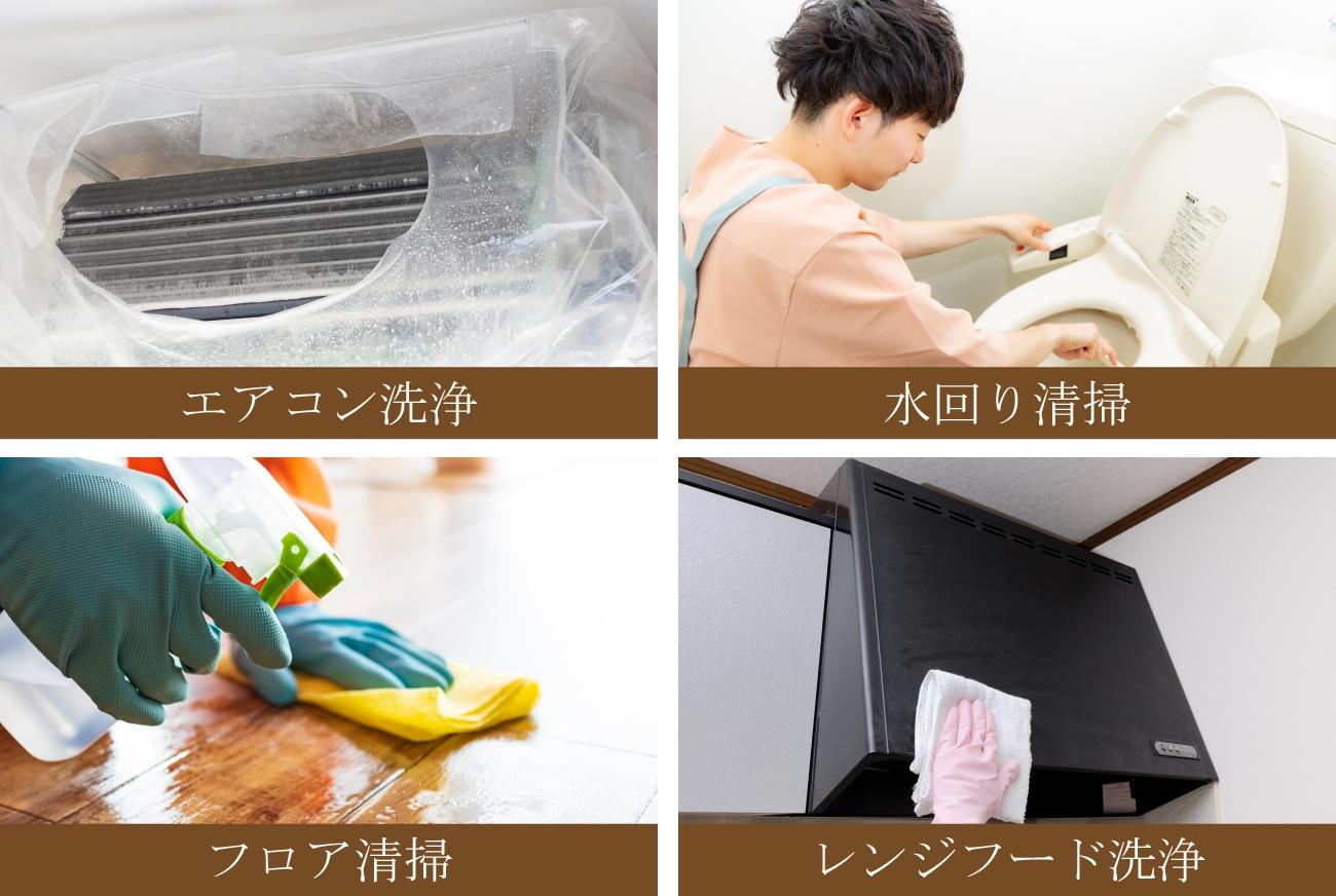 福岡県 福津市や宗像市の内装原状回復工事ハウスクリーニングをするならSCS福岡にお任せ下さい!エアコン洗浄・水回り清掃・レンジフード清掃などプロが責任を持って綺麗にいたします
