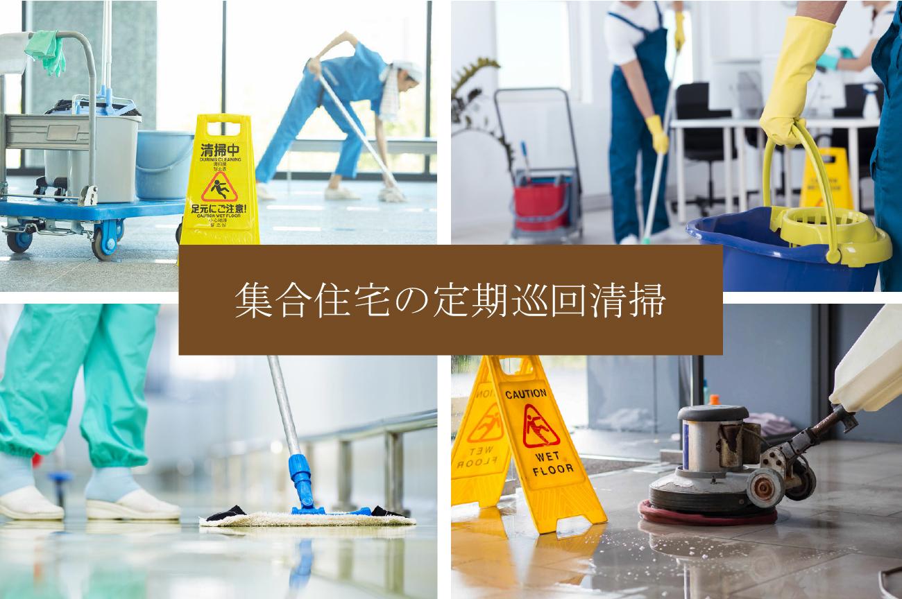 マンションやアパートなど集合住宅の定期巡回清掃は株式会社SCS福岡にお任せ下さい
