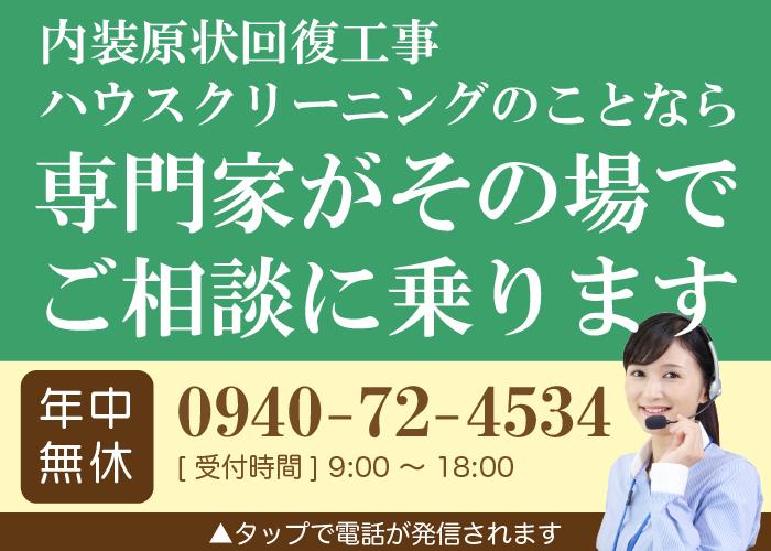 福岡県の内装原状回復工事・ハウスクリーニングのことなら専門家がその場でご相談に乗ります